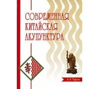 Книга «Современная китайская акупунктура» Торсен Л.В.